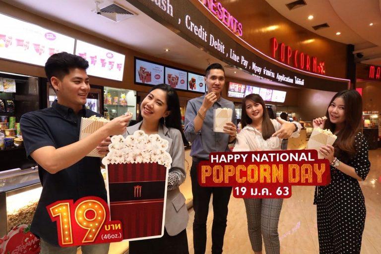 """คนชอบป๊อปคอร์นมีเฮ!!!  เมเจอร์ ซีนีเพล็กซ์ จัดเต็มความสุขให้อร่อยสุดฟิน กับ  """"Happy National Popcorn Day"""" 19 มกราคมนี้ เพียง 19 บาท ทุกสาขาทั่วประเทศ"""