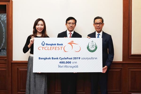 Bangkok Bank CycleFest มอบเงินบริจาคแก่ศิริราชมูลนิธิ