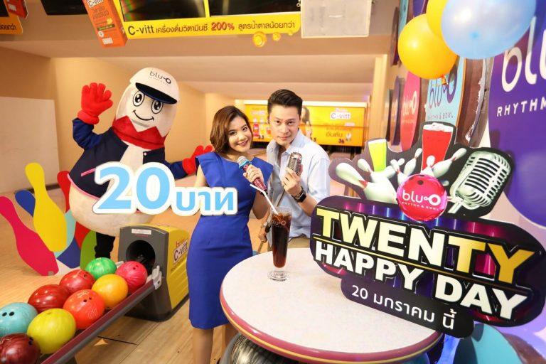 """บลูโอ ริธึม แอนด์ โบว์ล มอบความสุขรับปี 2020 ให้สนุกสุดมันส์ กับ """"Blu-O Twenty Happy Day"""" 20 มกราคมนี้ เพียง 20 บาท"""