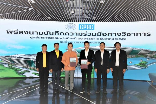 CPAC จับมือ ธพส. ยกระดับมาตรฐานการก่อสร้างไทย ใช้เทคโนโลยีสร้างองค์ความรู้ยืดอายุและคงความแข็งแรงของอาคาร