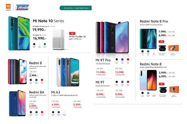 เสียวหมี่ ร่วมงาน Thailand Mobile Expo 2020  ขนสมาร์ทโฟนรุ่นเด็ดๆ พร้อมโปรโมชั่นสุดแรงมามอบเป็นพิเศษ