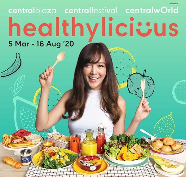 งาน Healthylicious  รวมที่สุดอาหารอร่อย สุขภาพดี แฮปปี้ทุกเมนู