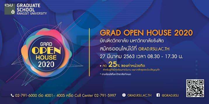 """ม.รังสิต จัดกิจกรรม """"Graduate Open house 2020"""""""