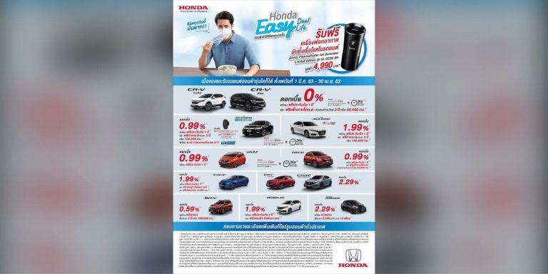 """ฮอนด้า ส่งแคมเปญ """"Honda Easy Deal Easy Life"""" จัดดอกเบี้ยพิเศษ ถึง 30 เมษายน 2563"""
