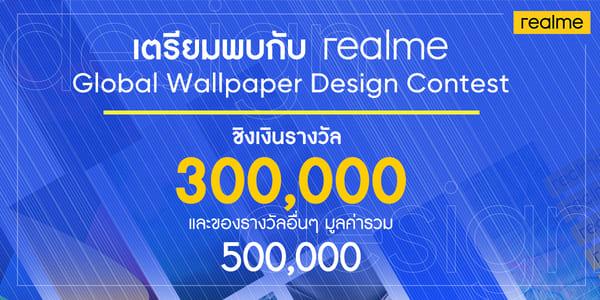 realme จัดกิจกรรมลุ้นชิงรางวัลมูลค่ามากกว่า 500,000 บาท