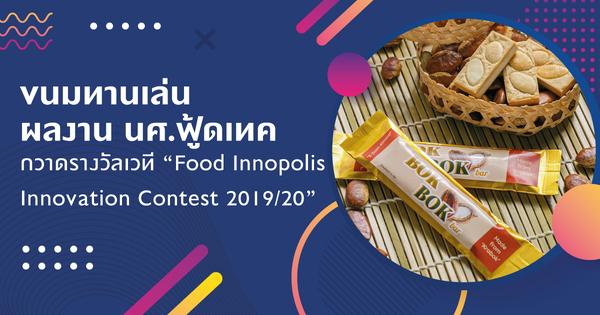 """ขนมทานเล่น ผลงาน นศ.ฟู้ดเทค กวาดรางวัลเวที """"Food Innopolis Innovation Contest 2020"""""""