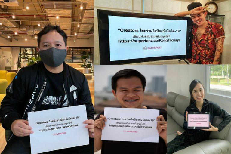 3 ครีเอเตอร์ชื่อดังเมืองไทย จับมือ Superfanz ฝ่าวิกฤติโควิด-19    ชวนสมัครสมาชิกสมทบทุนซื้อ Self-care Kit ให้แก่ผู้สูงอายุ