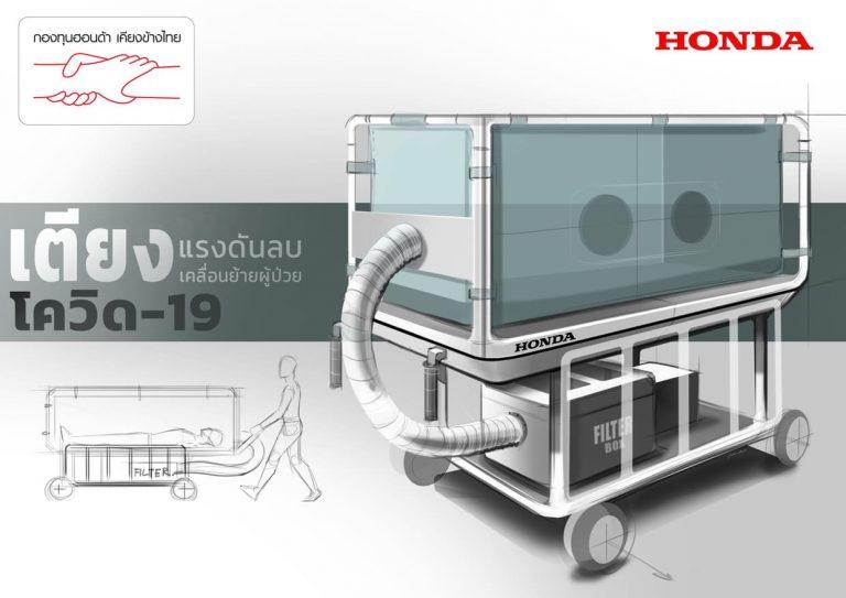 กองทุนฮอนด้าเคียงข้างไทย  ต้านภัยโควิด-19 ผลิตเตียงเคลื่อนย้ายผู้ป่วยติดเชื้อแบบแรงดันลบ