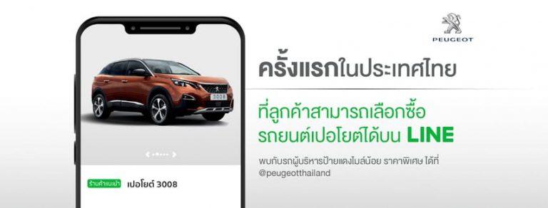 LINE จับมือ Peugeot สร้างมิติใหม่ของการค้าธุรกิจยานยนต์ไทย