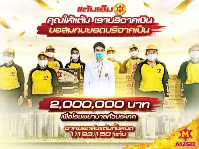 M-150 ส่งมอบเงิน 2 ล้านบาทจากไลน์แต้มเอ็ม ให้ 4 โรงพยาบาลสู้ภัยโควิด
