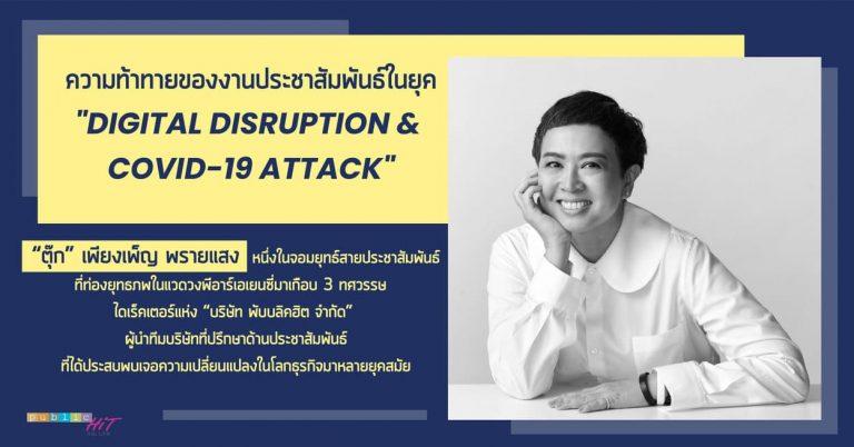 ความท้าทายของงานประชาสัมพันธ์ในยุค Digital Disruption & COVID-19 Attack