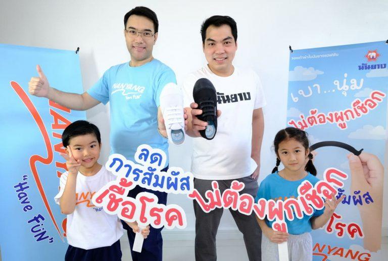 รองเท้า 'Nanyang Have Fun' สำหรับเด็กประถม ไม่ต้องผูกเชือก ลดการสัมผัสเชื้อโรค