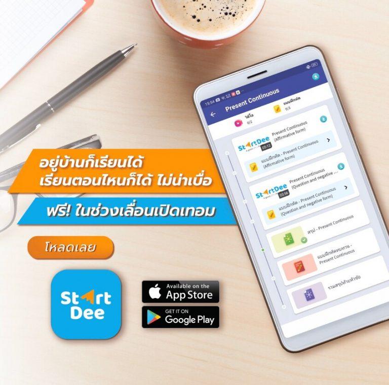 """แอปพลิเคชันการศึกษา """"StartDee"""" โรงเรียนออนไลน์แห่งแรก ปลดล็อคการศึกษาไทย  เรียนฟรีทั่วประเทศ 18 พ.ค.นี้"""