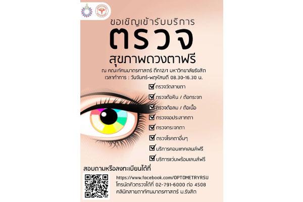 คลินิกสายตาทัศนมาตรศาสตร์ ม.รังสิต เปิดให้บริการตรวจสุขภาพดวงตาฟรี