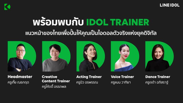 """LINE ประเทศไทยผุด """"DEBUT"""" ปั้นไอดอลยุคดิจิทัล ชิงเงินและรางวัลมูลค่ากว่า 5 ล้านบาท"""