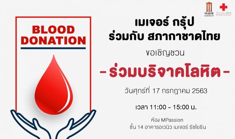 เมเจอร์ ร่วมกับ สภากาชาดไทย เชิญชวนมาร่วมบริจาคเลือด แก้ปัญหาขาดแคลนหลังวิกฤตโควิด-19