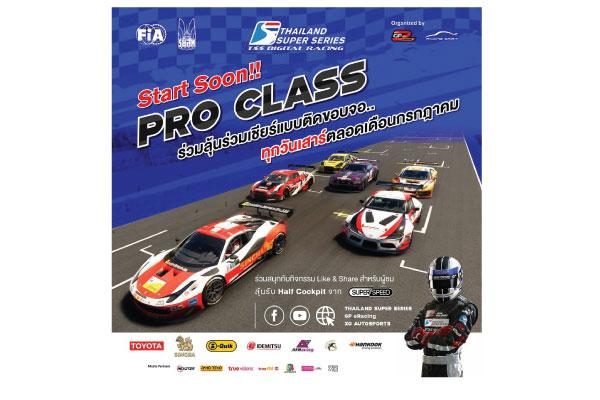 """บทบาทใหม่ของ """"Thailand Super Series""""  ผ่านคันเร่งออนไลน์ ในการแข่งขัน TSS Digital Racing"""