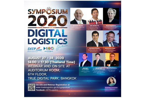 "DITP เตรียมติดอาวุธให้ภาคธุรกิจ ในงานสัมมนาด้านโลจิสติกส์ ""Symposium 2020 : Digital Logistics"""