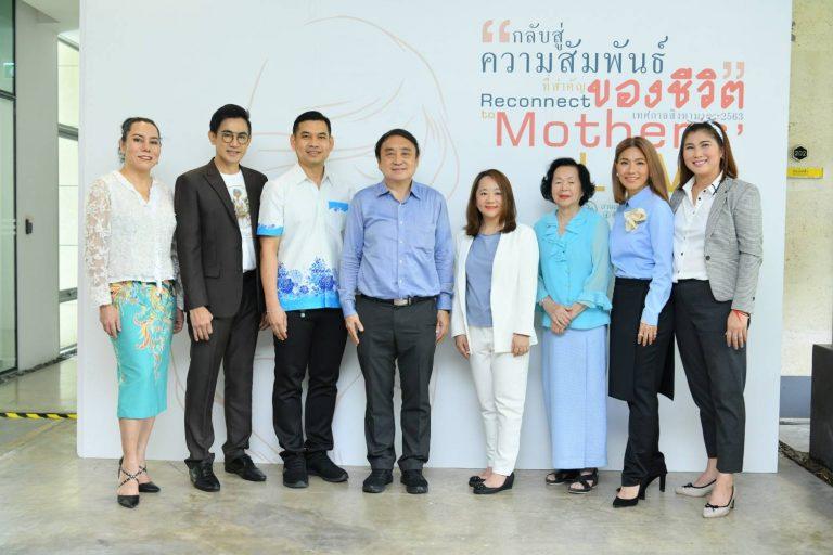 เปิดตัวเทศกาล 'สิงหามาตา 2563' ชวนคนไทยย้อนมอง 'ต้นทุนความรักจากแม่'