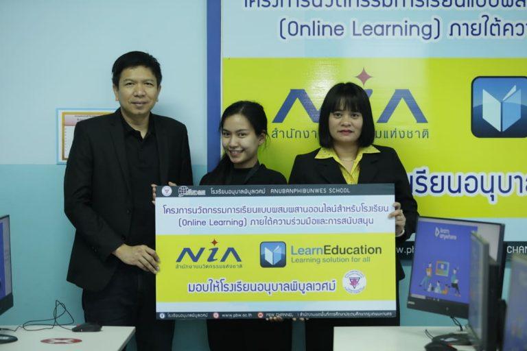 NIA จับมือ เลิร์น เอ็ดดูเคชั่น สนับสนุนห้องเรียนออนไลน์ ยกระดับนวัตกรรมการศึกษา