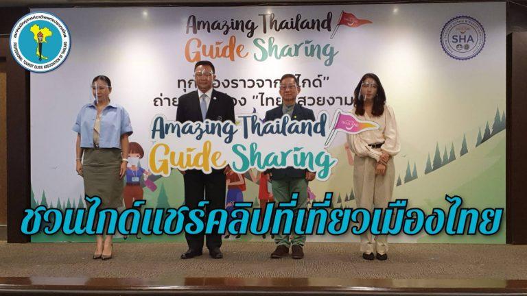 ททท. ชวนไกด์ส่งคลิปท่องเที่ยวเมืองไทยในโครงการ Amazing Thailand Guide Sharing