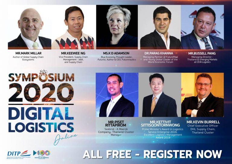 "DITP จัดทัพ 6 กูรูด้านโลจิสติกส์ร่วมงานสัมมนา ""Logistics Symposium 2020 : Digital Logistics"""