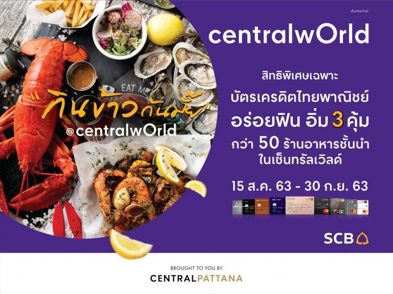 """เซ็นทรัลเวิลด์' จับมือ SCB จัดแคมเปญ """"กินข้าวกันมั้ย@centralwOrld"""" อิ่ม 3 คุ้ม ส่วนลดกว่า 50 ร้านดัง"""