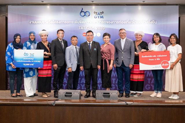 ททท. จัดงานมอบรางวัลโครงการ TAT GYM 2020 ยกระดับการท่องเที่ยวไทยด้วยนวัตกรรม