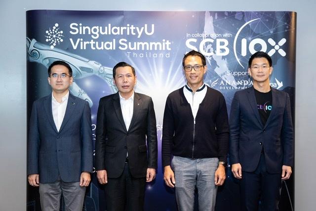 งานสัมมนาระดับโลก SingularityU Virtual Summit Thailand 2020 ประเด็นที่ทั่วโลกจับตามองเพื่อรับมือหลังโควิด-19