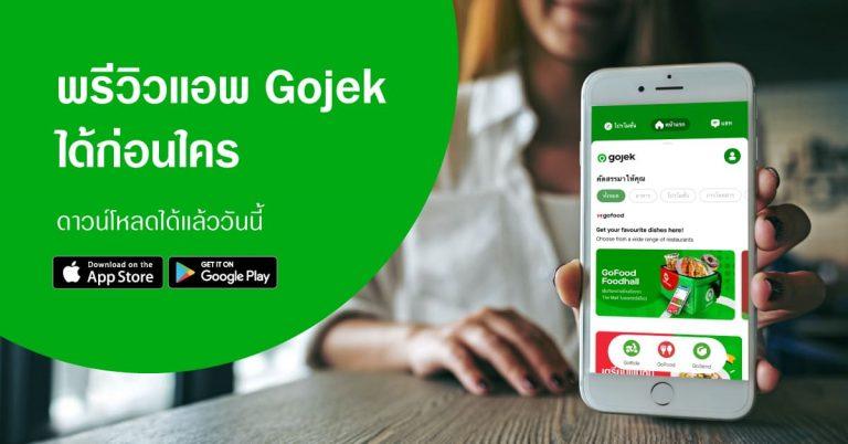 ห้ามพลาดในการพรีวิวแอพ Gojek ก่อนใคร โหลดได้แล้ววันนี้!