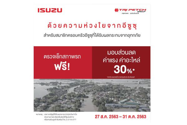 """""""อีซูซุ"""" มอบบริการหลังการขายช่วยเหลือผู้ประสบภัยน้ำท่วมภาคเหนือ"""