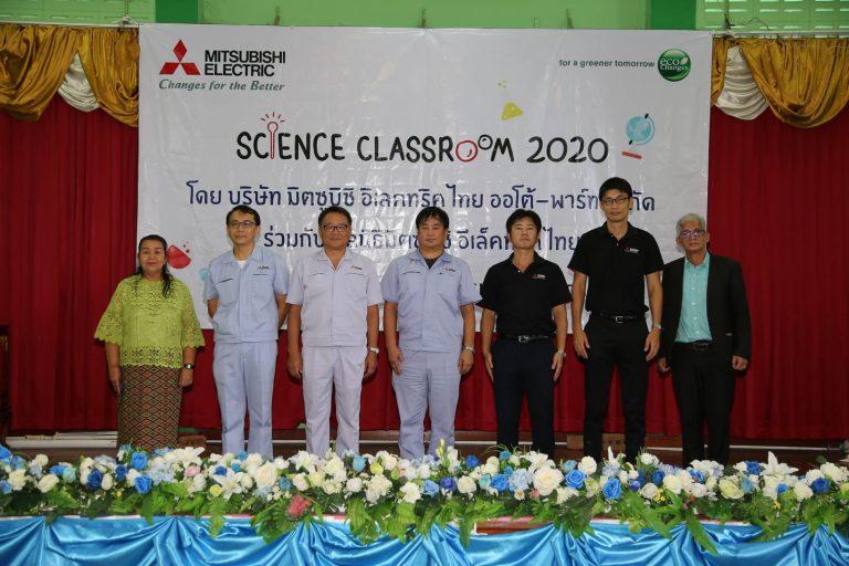 """มูลนิธิมิตซูบิชิ อิเล็คทริคไทย เปิดประสบการณ์ """"ห้องเรียนวิทยาศาสตร์"""" เพื่อเยาวชนไทย"""