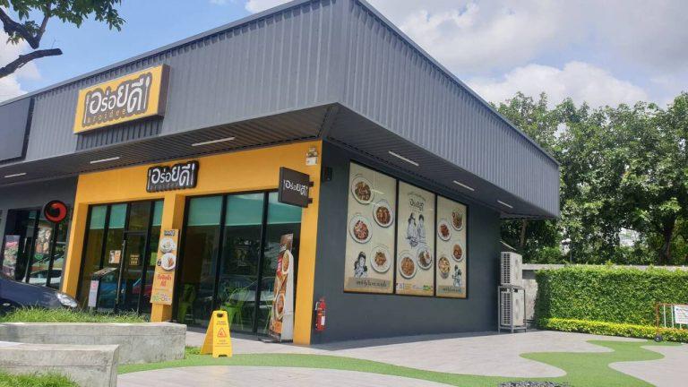 """CRG รุกธุรกิจร้านสะดวกทาน เปิดขายแฟรนไชส์ แบรนด์ """"อร่อยดี"""""""