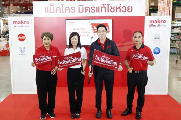 """แม็คโคร ลุยจัดงาน""""วันโชห่วยไทย ชี้ช่องรวย โชห่วยไทย วิถีใหม่""""สนับสนุนชาวพิษณุโลกเปิดร้านโชห่วยอย่างมืออาชีพ"""