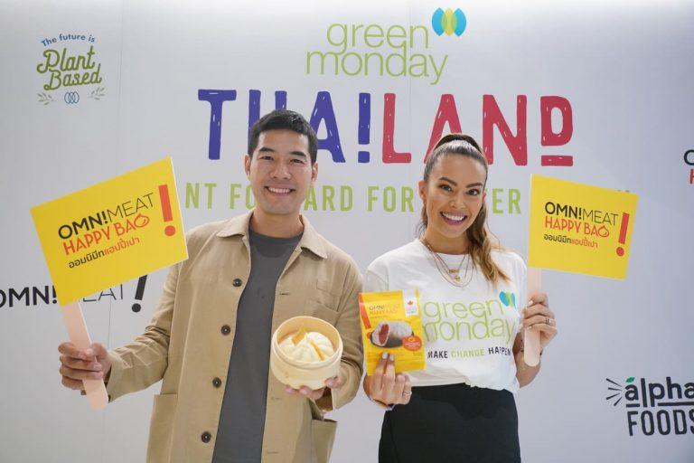 """กรีนมันเดย์ เปิดตัว """"ออมนิมีทแฮปปี้เปา"""" ชูผลิตภัณฑ์อาหารจากพืช เพื่อสุขภาพที่ดีอย่างยั่งยืนของคนไทย"""