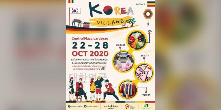 พบกับงานเกาหลี Korea Village  22-28 ตุลาคมนี้