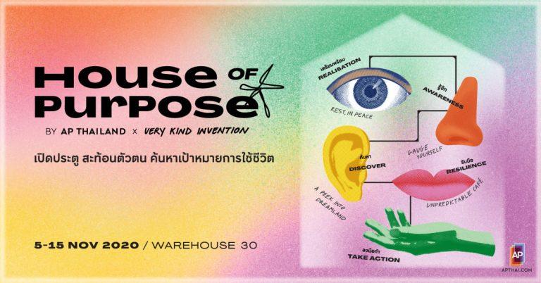 'เอพี ไทยแลนด์' จัดนิทรรศการ AP HOUSE OF PURPOSE
