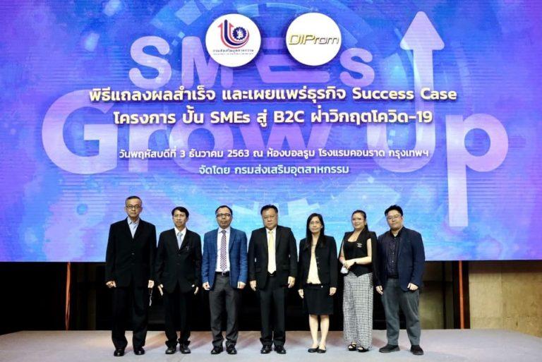 โครงการ SMES GROW UP กสอ. ดัน เอสเอ็มอีไทย พิชิตโควิด-19