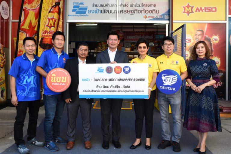 กรมการค้าภายในผนึกกำลังโอสถสภา ลดราคาสินค้า ช่วยค่าครองชีพคนไทย ผ่านร้านธงฟ้าทั่วประเทศ