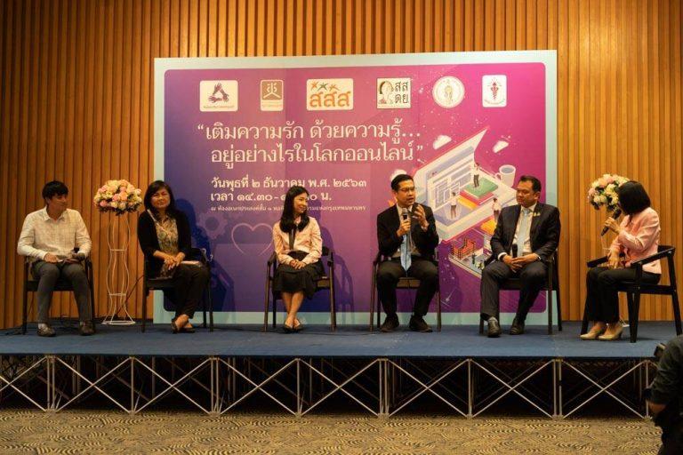 เปิดสถานการณ์เด็กไทยติดเกม สช. – สสดย. – สสส. จัดเวทีปลุกสังคมตื่นตัว