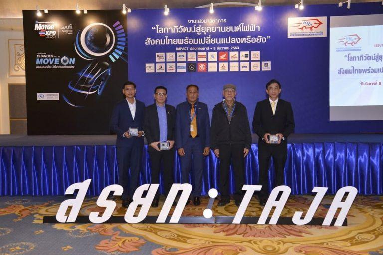 สรยท. จัดสัมมนาชี้เทรนด์ตลาดรถไฟฟ้าไทย-โลก ผลักดัน EV สู่รถยนต์แห่งอนาคต