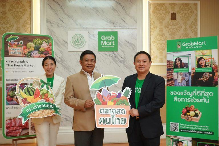 แกร็บ ประเทศไทย ร่วมกับ กระทรวงเกษตรและสหกรณ์ เปิดตัว 'ตลาดสดคนไทย'
