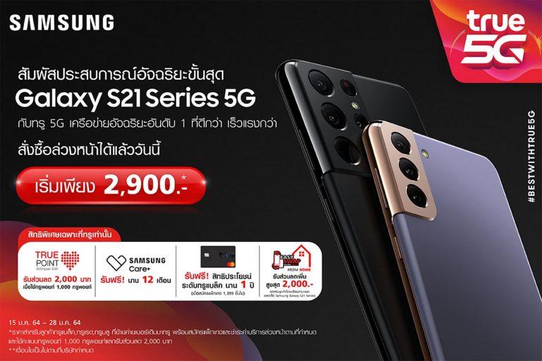 ทรู 5G เปิดจองสมาร์ทโฟน Samsung Galaxy S21 Series 15 – 28 ม.ค. นี้ ที่ทรูช็อป ทุกสาขา