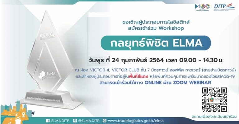 """DITP เชิญผู้ประกอบการโลจิสติกส์ไทย ร่วมกิจกรรม Workshop """"กลยุทธ์พิชิตรางวัล ELMA"""""""