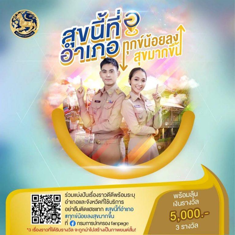 """กรมการปกครอง กระทรวงมหาดไทย ชวนร่วมโครงการ """"อำเภอสร้างสุข"""" เพื่อให้ประชาชนมีส่วนร่วมในการแสดงความคิดเห็นเป็นกำลังใจแก่บุคลากร"""