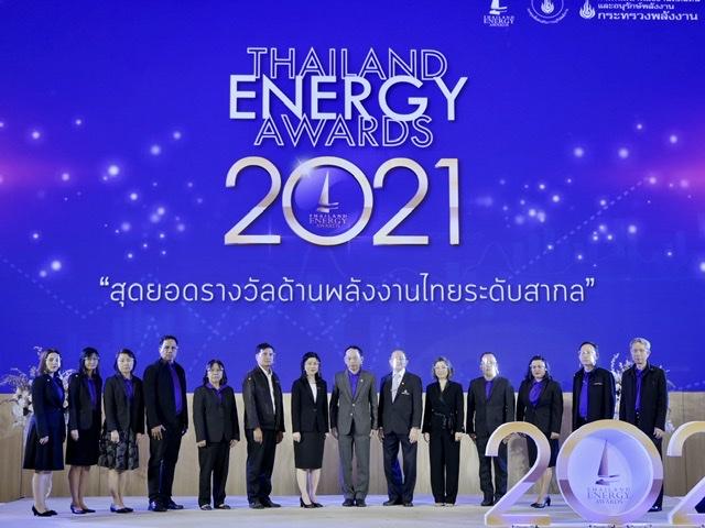 Thailand Energy Awards 2021 ก้าวสู่ทศวรรษที่ 3 ชิงสุดยอดรางวัลด้านพลังงานไทย เพี่อชิงชัยระดับอาเซียน