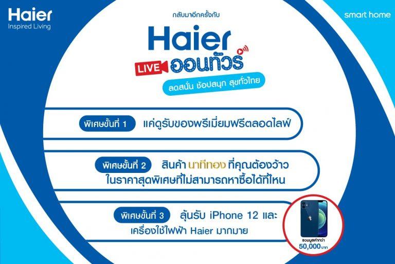"""Haier Live On Tour ซีซั่น 2 : ลดสนั่น ช้อปสนุก สุขทั่วไทย"" ลุ้นรับไอโฟน 12 และของพรีเมี่ยม"