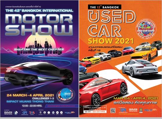 จัดแน่นอน! Motor Show 2021 มั่นใจมาตรฐานความปลอดภัย เจอกัน 24 มี.ค – 4 เม.ย. ที่อิมแพค เมืองทองธานี