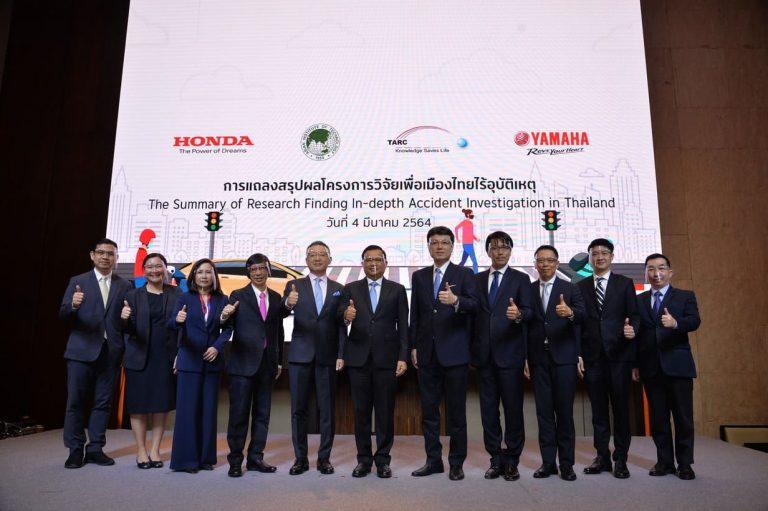 """ฮอนด้าและยามาฮ่า ร่วมกับศูนย์วิจัยอุบัติเหตุแห่งประเทศไทย แถลงสรุปผล """"โครงการวิจัยเพื่อเมืองไทยไร้อุบัติเหตุ"""""""
