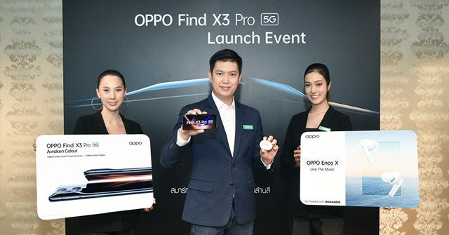 """ออปโป้ รุกตลาดสมาร์ทโฟนไฮเอนด์ เปิดตัว """"OPPO Find X3 Pro 5G"""" สมาร์ทโฟนแฟล็กชิพที่สุดแห่งพันล้านสี พร้อมหูฟังไร้สายระดับแฟล็กชิพ """"OPPO Enco X"""" ที่สร้างสรรค์ร่วมกับ Dynaudio"""